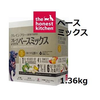 オネストキッチン グレインフリー ベースミックス フルーツ&ベジタブル 1.36kg【あす楽対応】【HLS_DU】