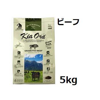 Kia Ora キアオラ ドッグフードグラスフェッドビーフ 5kg+60gx3袋【あす楽対応】【HLS_DU】