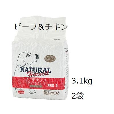 Natural Harvest ナチュラルハーベストメンテナンス ビーフ&チキン 2袋セット(3.1kgx2)