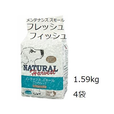 Natural Harvest ナチュラルハーベスト メンテナンススモール フレッシュフィッシュ 4袋セット (1.59kgx4)【あす楽対応】【HLS_DU】