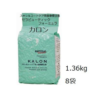 NaturalHarvest ナチュラルハーベスト セラピューティックフォーミュラ カロン(1.36kg) 8袋+フィッシュ4ドッグサーモンムース100g