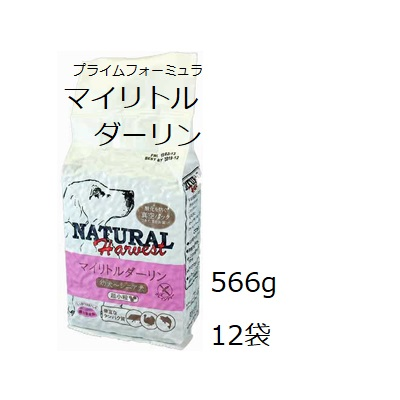 Natural Harvest ナチュラルハーベスト マイリトルダーリン 小粒 12袋セット+フィッシュ4ドッグサーモンムース100g
