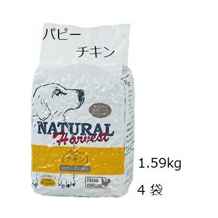 ナチュラルハーベスト パピー チキン 4袋 (1.59kgx4)