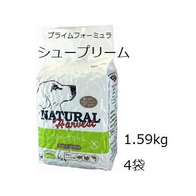 Natural Harvest ナチュラルハーベストシュープリーム 4袋セット 賞味期限2020.11+ブリスミックスラム60g【あす楽対応】【HLS_DU】