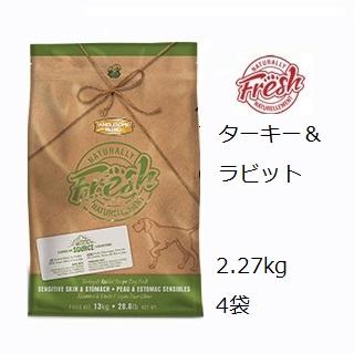 ナチュラリーフレッシュ ターキー&ラビット 2.27kgx4袋+ウルフブラットフーディーズチョイス30gx2袋
