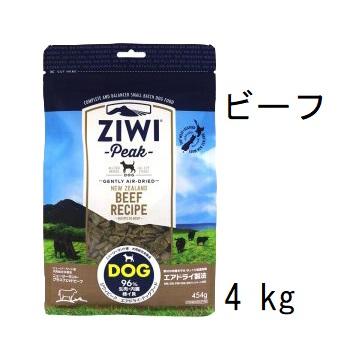 Ziwipeak ジウィピーク グラスフェッドビーフ 4kg+20gx4袋 賞味期限2020.05.19【あす楽対応】【HLS_DU】