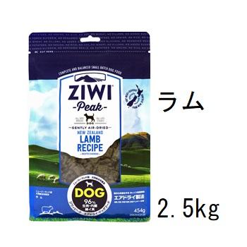 Ziwipeak ジウィピーク エアドライドッグフード ラム 2.5kg+20gx5袋【あす楽対応】【HLS_DU】