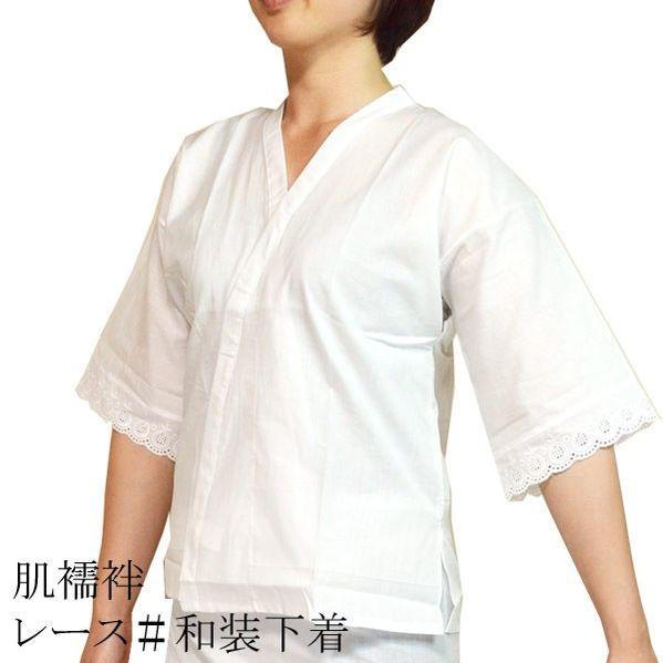 お値打ち 老舗呉服屋が自信を持っておススメ メール便送料無料 肌襦袢 レース 日本製 女性 和装肌着 和装下着 着物肌着 着物下着 はだじゅばん