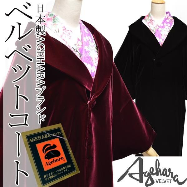 和装コート 女性 和装 へちま衿 ベルベット コート AGEHARAアゲハラ/2サイズ2色【女性コート こーと coat 女性 女 女性用 レディース ladys ウィメンズ womens