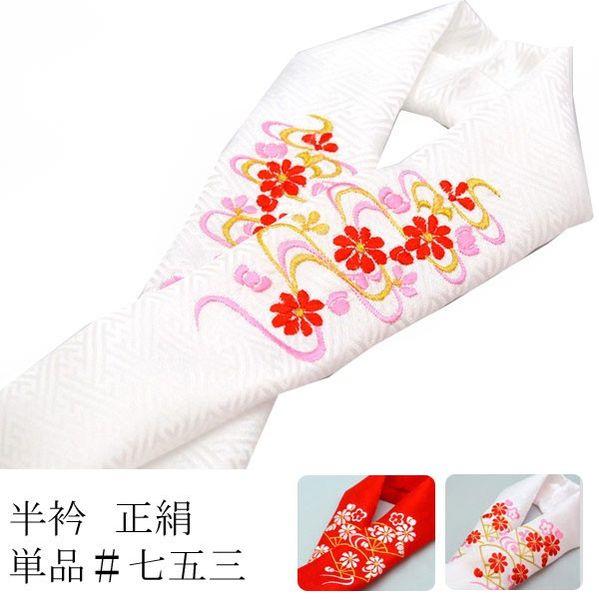 Shichi 7 age of 3-year-old female pure silk kimono [girl girls women's children children's children's half-collar Han-ERI eras ハンエリ embroidery embroidery pure silk girls girl women's children children's children's half-collar Han-ERI eras ハンエリ embroidery