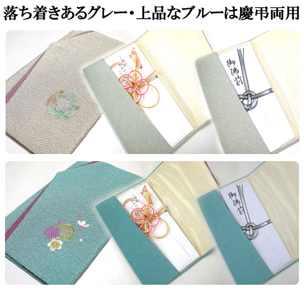 Cute bags and gifts a great bags-wipe [condolence amphibious, wedding, celebration or condolence of embroidered gold seal (fukusa), wipe / made in Japan