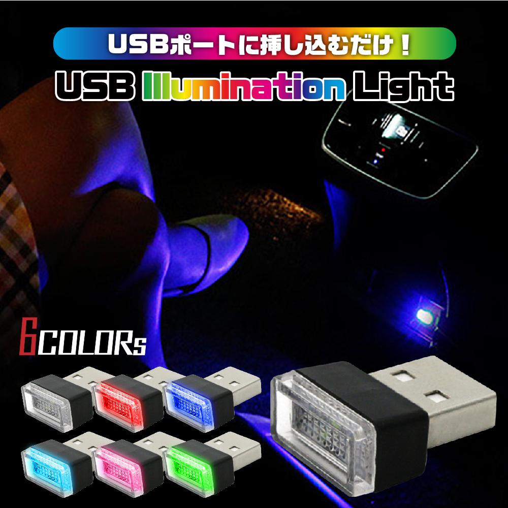 車内照明 USBポート 室内ライト 送料無料 USB レビューを書けば送料当店負担 イルミライト 車用 ライト 車内 LED イルミネーション 即納送料無料!