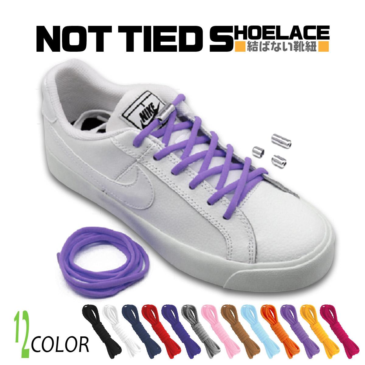 結んだり解いたりする手間が省けるシューレース 送料無料 結ばない靴紐 シューレース 靴ひも ゴム 子供 キッズ 大人 ランキング総合1位 レディース 割引 伸縮 メンズ スニーカー
