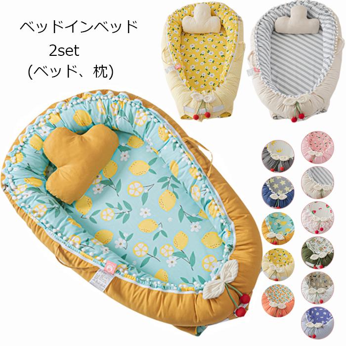 赤ちゃんと両親の快適な 睡眠を提供します 送料無料 ベビーベッド ベッドインベッド 1着でも送料無料 添い寝ベッド 寝返り防止 予約販売品 新生児ベッド 2点セット ベッド 可愛い 赤ちゃんベッド 11colours 転落防止 出産祝い 洗濯可能 海外通販 ベビーガード 持ち運びに便利 まくら
