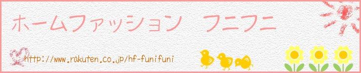 ホームファッション フニフニ:フニフニのホームファッションで楽しい毎日を過ごしましょう。