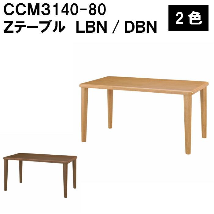 CCM3 140-80 Zテーブル ダイニングテーブル リビングテーブル LBN DBN ライトブラウン ダークブラウン 幅 140cm 奥行 80cm 高さ 71cm 2本脚 4本脚 2カラー おしゃれ 角丸 丈夫 【ARBOL】