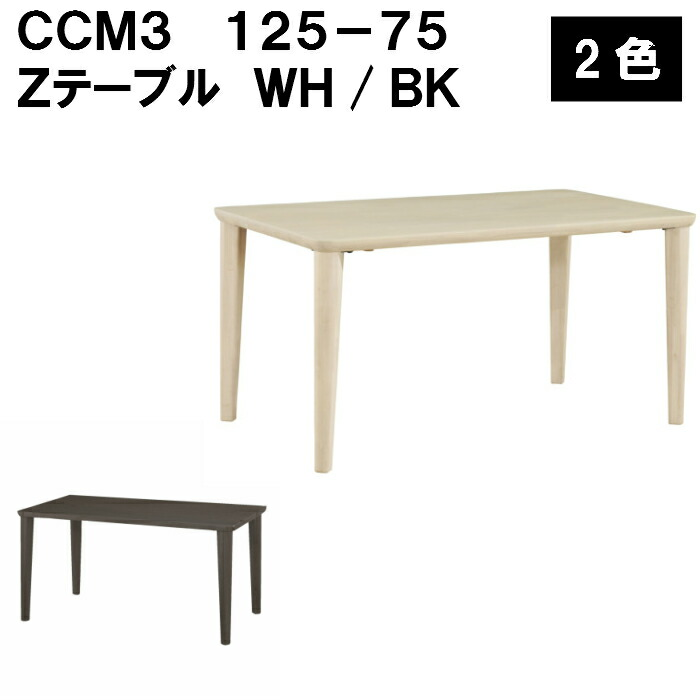 CCM3 125-75 Zテーブル ダイニングテーブル リビングテーブル WH BK ホワイト ブラック 幅 125cm 奥行 75cm 高さ 71cm 2本脚 4本脚 2カラー おしゃれ 角丸 丈夫 【ARBOL】