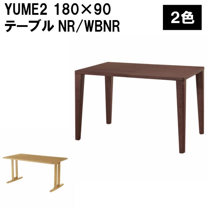 ダイニングテーブル YUME2 180×90 テーブル NR WBNR ライトブラウン ダークブラウン リビングテーブル 幅 180cm 奥行 90cm 高さ 71cm 2本脚 4本脚 2カラー おしゃれ 角丸 丈夫 ダイニングセット 【ARBOL】