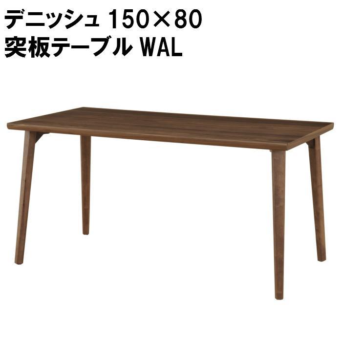 ダイニングテーブル デニッシュ 150×80 突板テーブル WAL ダークブラウン リビングテーブル 幅 150cm 奥行 80cm 高さ 71cm おしゃれ 角丸 丈夫 ダイニングセット ウォールナット 【ARBOL】