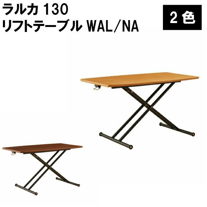 ラルカ 130 リフトテーブル WAL/NA ナチュラル ブラウン 幅130cm 奥行75cm 高さ39cm~74cm 昇降式 ワーキングデスク ダイニングテーブル リビングテーブル 高さ調整 簡単 【ARBOL】