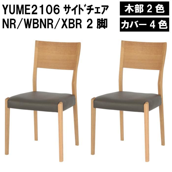 ダイニングチェア YUME2 106 サイドチェア NR WBNR XBR ライトブラウン ダークブラウン 2脚セット 幅 47cm 奥行 52.5cm 高さ 83cm 座面高 44cm 丈夫 おしゃれ 木目 フィット感 インテリア 【ARBOL】
