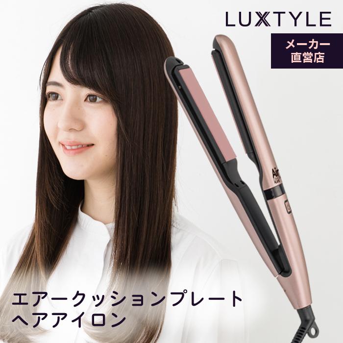 日本全国 送料無料 エアクッションプレートで髪を傷めず スタイリング速攻きまる 髪を優しくしっかり挟んでスタイリング自在 SALE価格33%OFF 持ち手が熱くなりにくい ヘアアイロン エアークッションプレート 210℃ 海外対応 ストレート カール コテ 2way 女性 コンパクト ヒーローグリーン ピンク ヘアーアイロン おしゃれ リュクスタイル レディース 前髪 セラミック 信憑