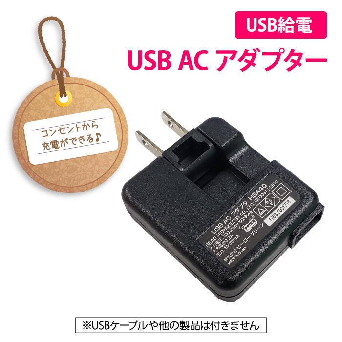 家庭用コンセントから充電 家庭用コンセントから充電ができる SALE USB AC ヘアアイロン本体と同時購入で送料無料 ヒーローグリーン アダプター 爆買い新作