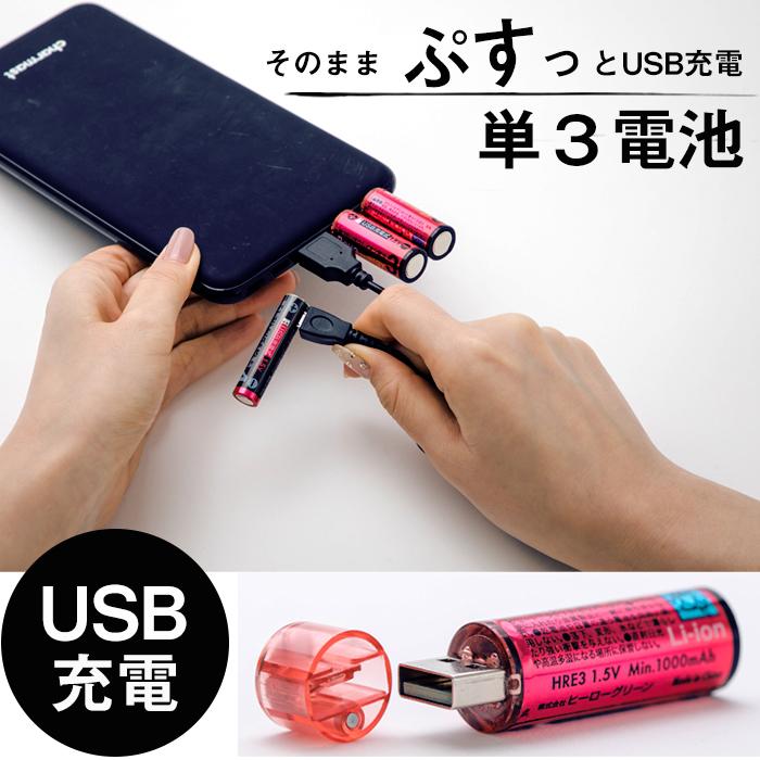 新着 USBでそのまま充電 乾電池より使い捨てない充電池 単三×1パック=2本 そのままぷすっとUSB充電 100%品質保証! 1000回使える電池 充電器不要 単3 リチウムイオン 充電池 1.5V 急速充電 お得 人気 乾電池 ヒーローグリーン レボエナジー おすすめ エコ USB 繰り返し