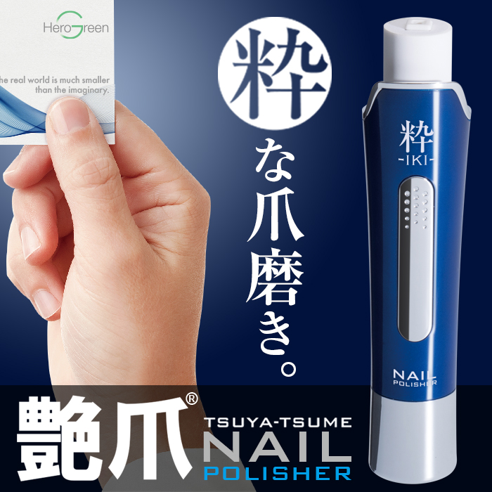 HG wellselection | Rakuten Global Market: The nail file of the now ...
