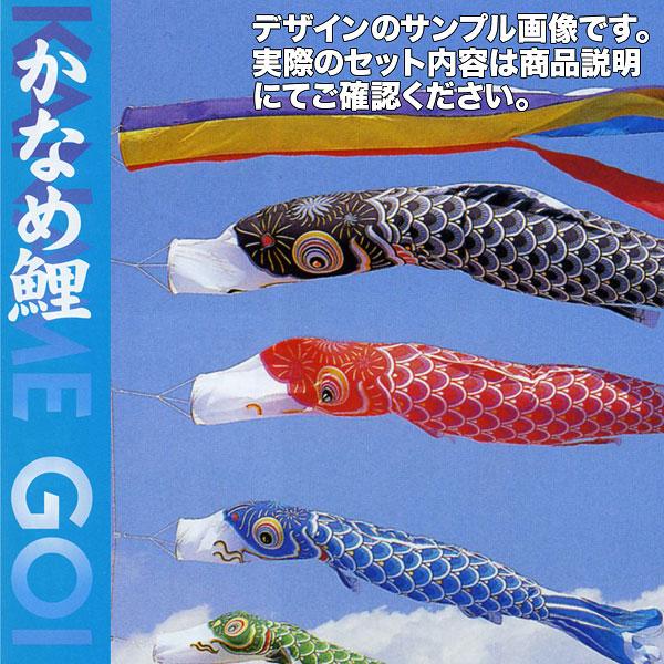 【送料無料】定番デザインのベストセラー☆かなめ鯉 五色吹流し 4M 5色セット【こいのぼり】