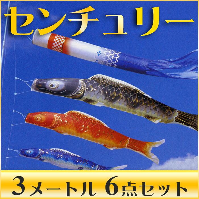 【送料無料】江戸の新しい粋☆NEW江戸錦鯉センチュリー 3M 6点セット【こいのぼり】