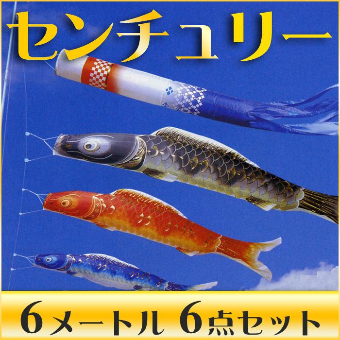 【送料無料】江戸の新しい粋☆NEW江戸錦鯉センチュリー 6M 6点セット【こいのぼり】