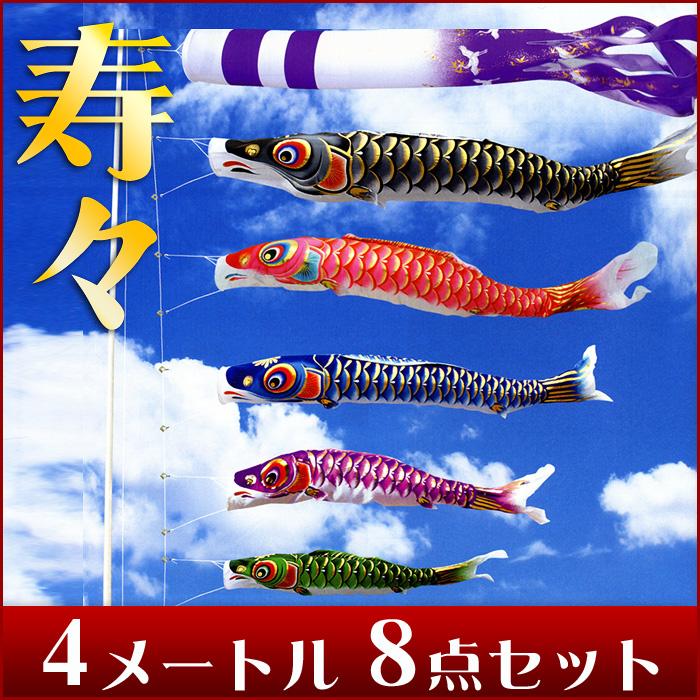 【送料無料】お子様の成長を寿ぐ出世鯉☆寿々(じゅじゅ) 絵柄吹流 4M 8点セット【こいのぼり】