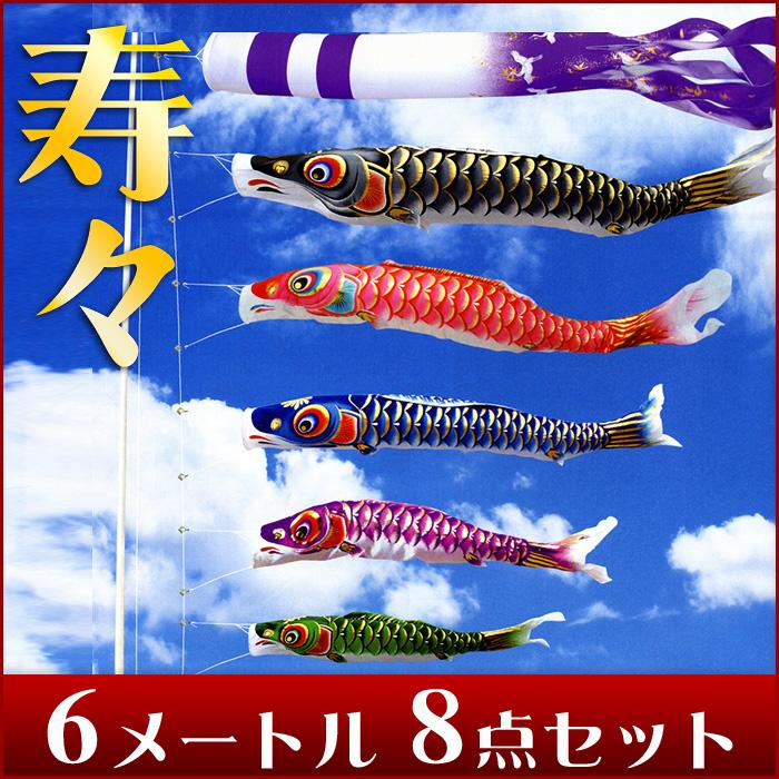 【送料無料】お子様の成長を寿ぐ出世鯉☆寿々(じゅじゅ) 絵柄吹流 6M 8点セット【こいのぼり】