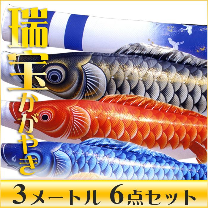 豪華に、上品に輝く鯉のぼり☆瑞宝きらめき(かがやき) 絵柄吹流 3M 6点セット【こいのぼり】