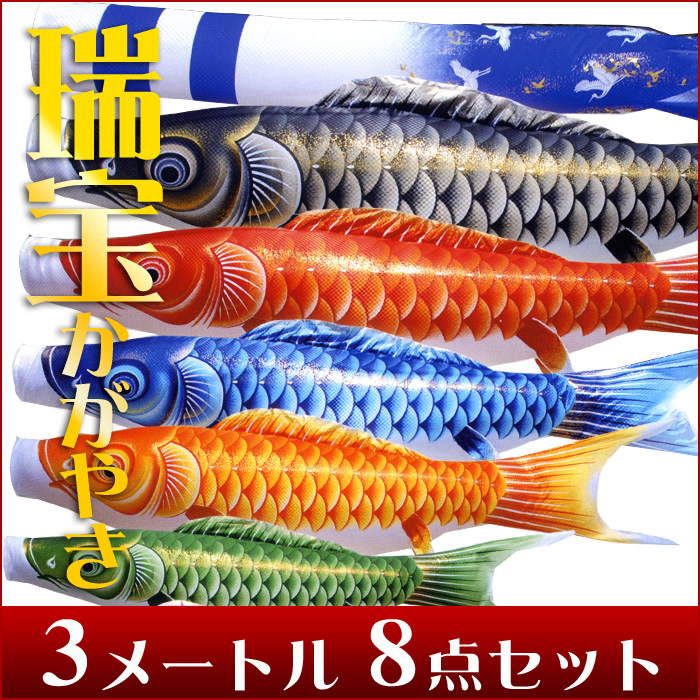 豪華に、上品に輝く鯉のぼり☆瑞宝きらめき(かがやき) 絵柄吹流 3M 8点セット【こいのぼり】