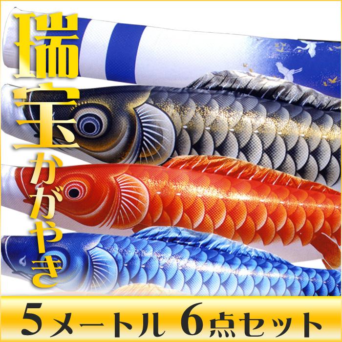 豪華に、上品に輝く鯉のぼり☆瑞宝きらめき(かがやき) 絵柄吹流 5M 6点セット【こいのぼり】