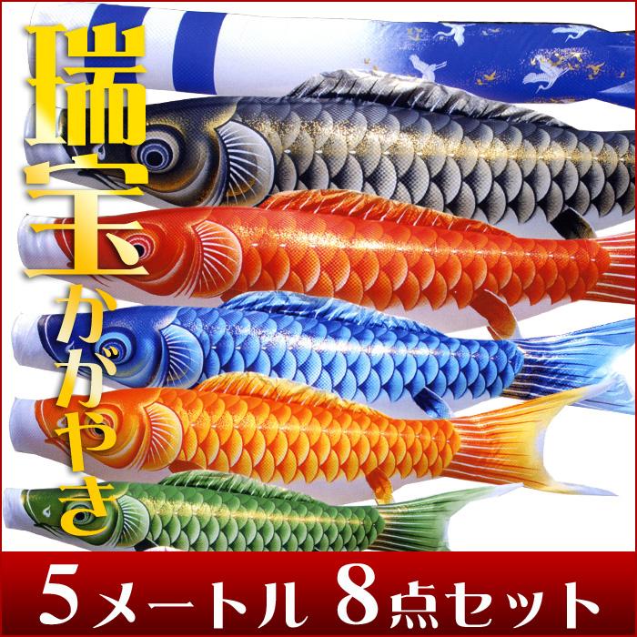 豪華に、上品に輝く鯉のぼり☆瑞宝きらめき(かがやき) 絵柄吹流 5M 8点セット【こいのぼり】