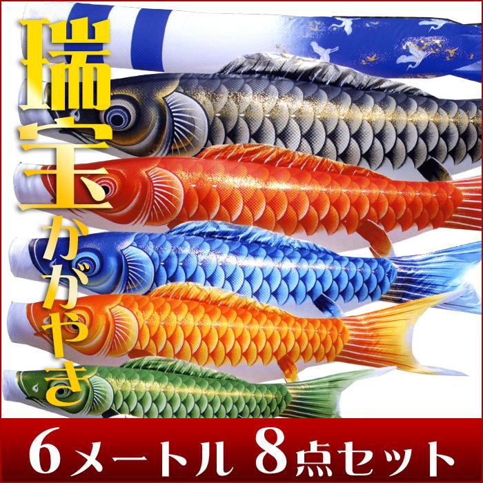 豪華に、上品に輝く鯉のぼり☆瑞宝きらめき(かがやき) 絵柄吹流 6M 8点セット【こいのぼり】