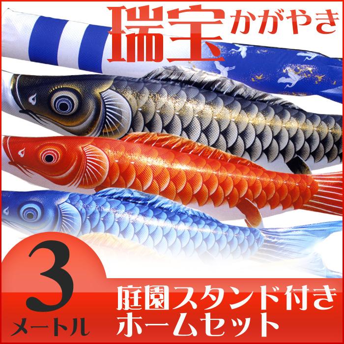 【送料無料】豪華に、上品に輝く鯉のぼり☆瑞宝かがやき 絵柄吹流 3M 庭園スタンドセット【こいのぼり】