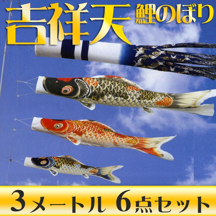 【送料無料】最高級グレードの質感と美しさの鯉のぼり☆吉祥天 鶴亀柄吹流 3M 6点セット 【こいのぼり】