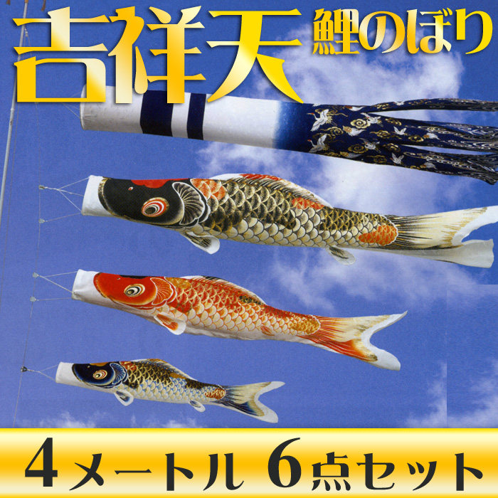 【送料無料】最高級グレードの質感と美しさの鯉のぼり☆吉祥天 鶴亀柄吹流 4M 6点セット 【こいのぼり】