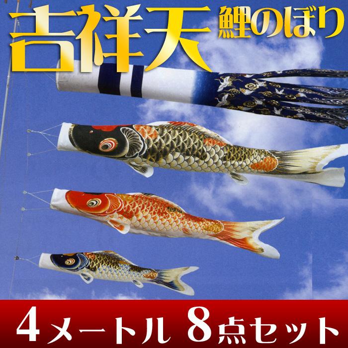 【送料無料】最高級グレードの質感と美しさの鯉のぼり☆吉祥天 鶴亀柄吹流 4M 8点セット 【こいのぼり】