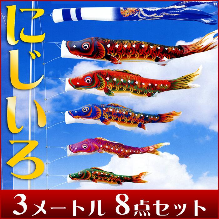 【送料無料】虹のような鮮やかな色彩☆にじいろ 絵柄吹流 3M 8点セット【こいのぼり】