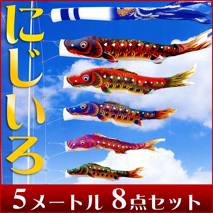 【送料無料】虹のような鮮やかな色彩☆にじいろ 絵柄吹流 5M 8点セット【こいのぼり】