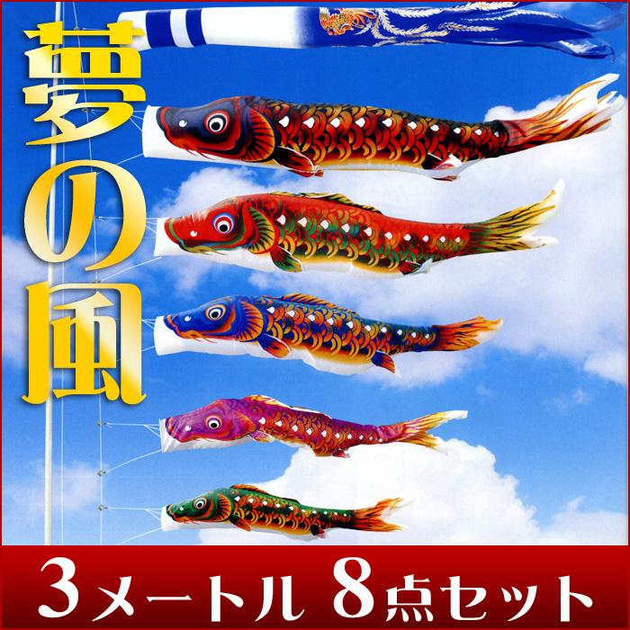 【送料無料】古雅風手描きタッチの鯉のぼり☆夢の風 絵柄吹流 3M 8点セット【こいのぼり】