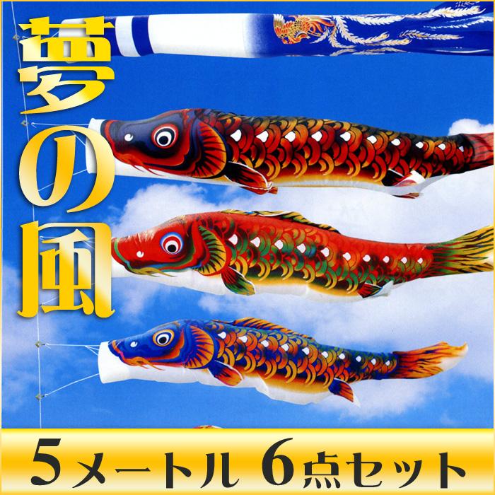【送料無料】古雅風手描きタッチの鯉のぼり☆夢の風 絵柄吹流 5M 6点セット【こいのぼり】