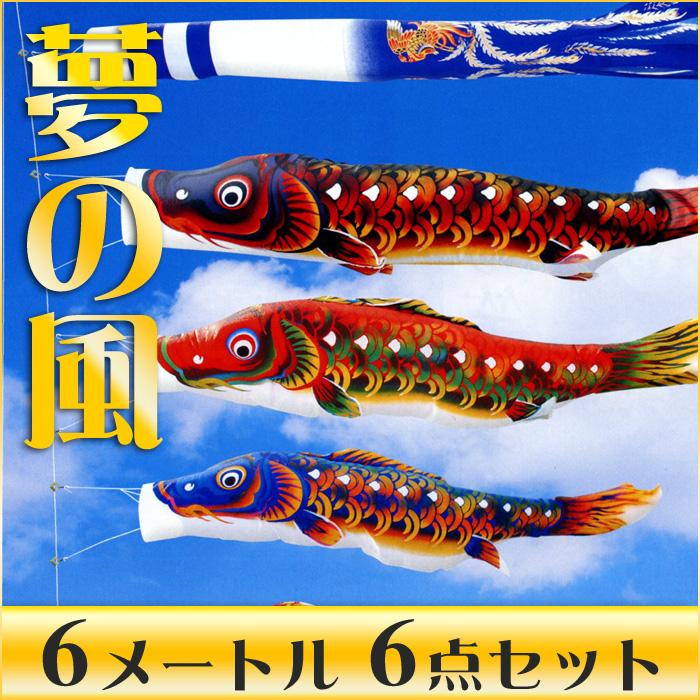 【送料無料】古雅風手描きタッチの鯉のぼり☆夢の風 絵柄吹流 6M 6点セット【こいのぼり】