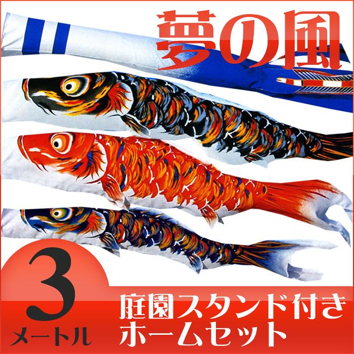 【送料無料】古雅風手描きタッチの鯉のぼり☆夢の風 絵柄吹流 3M 庭園スタンドセット こいのぼり/庭/スタンド/ポール付き/3メートル