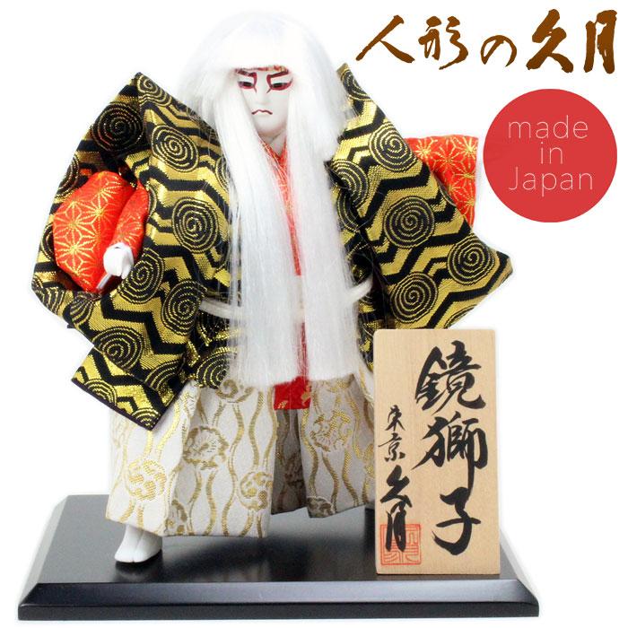 久月作 5号 歌舞伎人形 鏡獅子 日本製 お土産 D5100